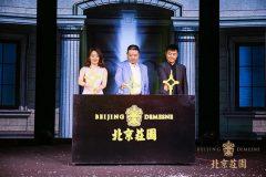 北京庄园探秘计划6月8日启动 严格预约制参观引业内关注