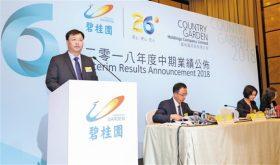 碧桂园总裁莫斌:下半年会继续布局 长租及机器人市场