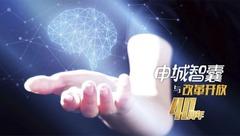 """上海参事吴大器:他""""半路出家"""",但上海金融多个""""首创""""案例都有他的贡献"""