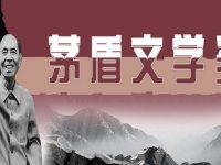 刚刚,第十届茅盾文学奖揭晓!他在上海书展!