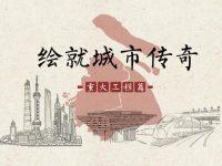 手绘长图 一图了解新中国成立以来上海17项重大工程