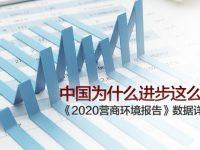 《2020营商环境报告》数据详解:中国为什么进步这么快