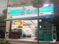 """上海首家""""跨界便利店""""诞生,现做的煎饼果子、油墩子好不好吃?"""
