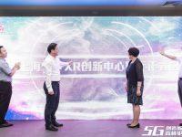 上海虹口5G+XR创新中心展厅揭牌,华为为区域经济赋能