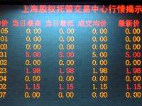 上海股权交易中心用上了区块链,实现与证监会监管链互联