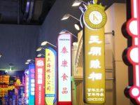 上海南京路步行街向东延长500米后,发生了一系列有趣的变化……