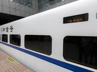 """地铁21号线、崇明线、沪通铁路二期……上海交通""""十四五""""规划公开征求意见"""